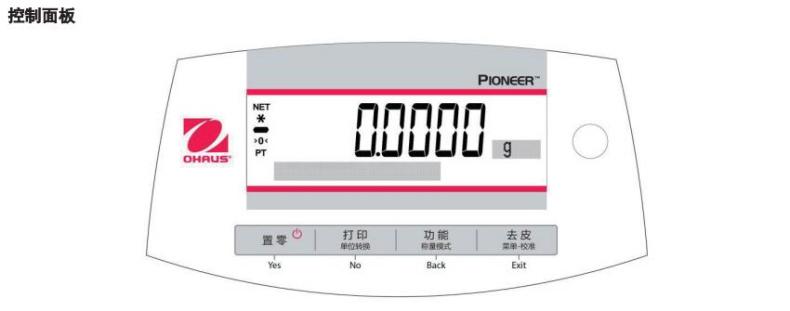 奥豪斯PX223ZH/E 1mg精密天平控制面板说明